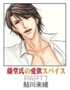 藤堂氏の愛欲スパイスの表紙画像