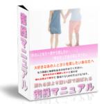 復縁マニュアル―別れる前より強い絆で結ばれるの画像